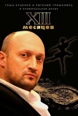 Постер фильма Тринадцать месяцев (2008)