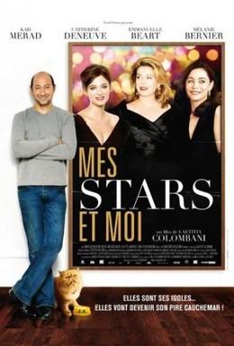 Постер фильма Мои звезды прекрасны (2008)