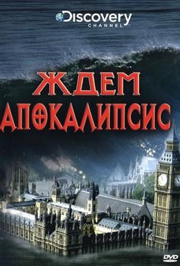 Постер фильма Ждем апокалипсис (2008)