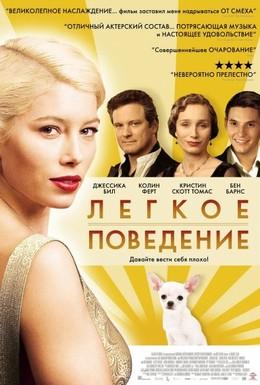 Постер фильма Легкое поведение (2008)