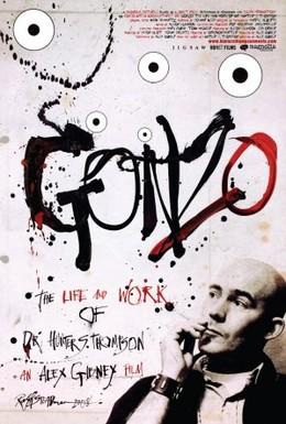 Постер фильма Гонзо: Страх и ненависть Хантера С. Томпсона (2008)