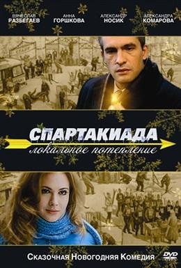 Постер фильма Спартакиада. Локальное потепление (2008)