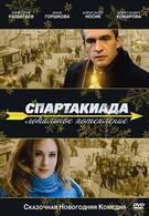 Спартакиада. Локальное потепление (2008)