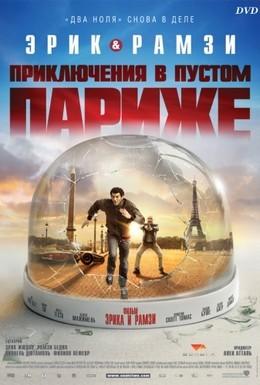 Постер фильма Мы – легенды (2008)