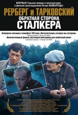 Постер фильма Рерберг и Тарковский: Обратная сторона Сталкера (2009)