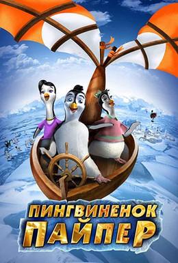 Постер фильма Пингвиненок Пайпер (2008)