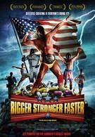 Быстрее, сильнее, мощнее (2008)