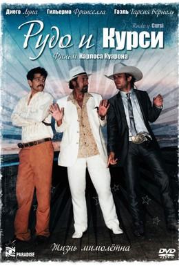 Постер фильма Рудо и Курси (2008)
