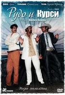 Рудо и Курси (2008)