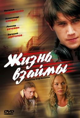 Постер фильма Жизнь взаймы (2008)