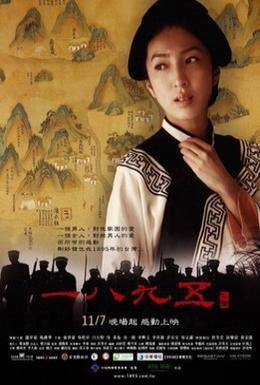 Постер фильма 1895 (2008)