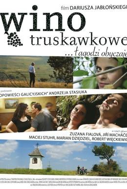 Постер фильма Клубничное вино (2008)