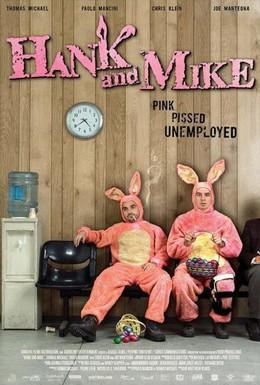 Постер фильма Хэнк и Майк (2008)