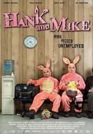 Хэнк и Майк (2008)