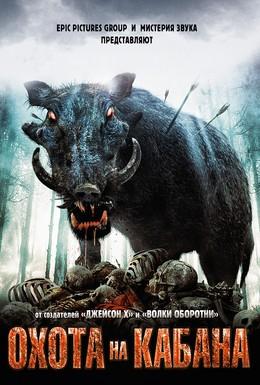 Постер фильма Охота на кабана (2008)