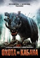 Охота на кабана (2008)