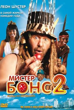 Постер фильма Мистер Бонс 2 (2008)