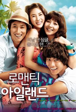 Постер фильма Романтический остров (2008)