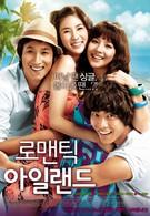 Романтический остров (2008)