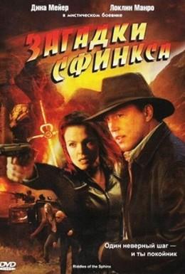Постер фильма Загадки Сфинкса (2008)