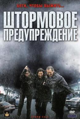 Постер фильма Штормовое предупреждение (2008)