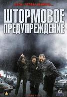 Штормовое предупреждение (2008)