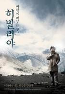 Гималаи – там, где живёт ветер (2008)