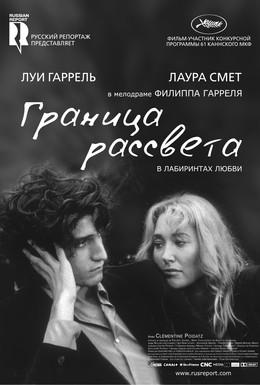 Постер фильма Граница рассвета (2008)