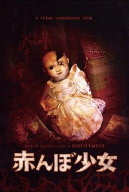 Постер фильма Тамами: Проклятый ребенок (2008)