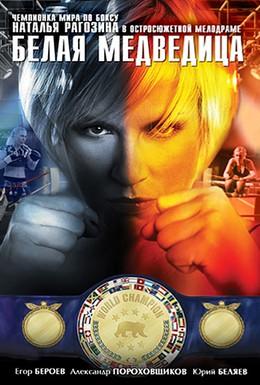 Постер фильма Белая медведица (2008)