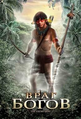 Постер фильма Враг богов (2008)