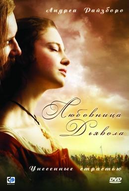 Постер фильма Любовница Дьявола: Унесенные страстью (2008)