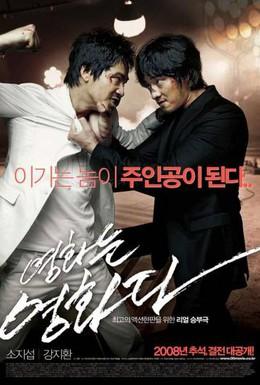 Постер фильма Несмонтированный фильм (2008)