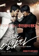Несмонтированный фильм (2008)