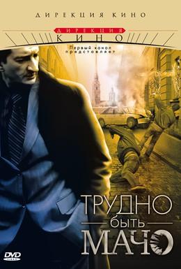 Постер фильма Трудно быть Мачо (2008)