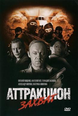 Постер фильма Аттракцион Захват (2008)