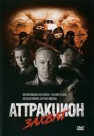 Аттракцион Захват (2008)