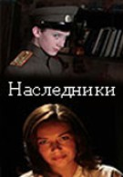 Наследники (2008)