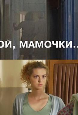 Постер фильма Ой, мамочки... (2009)