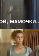 Ой, мамочки... (2009)