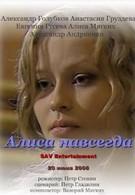 Виртуальная Алиса (2008)