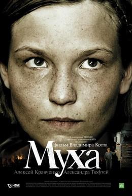 Постер фильма Муха (2008)