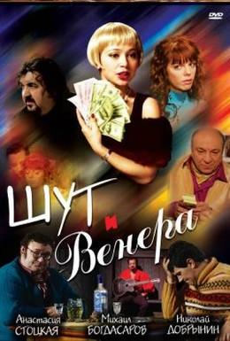 Постер фильма Шут и Венера (2008)
