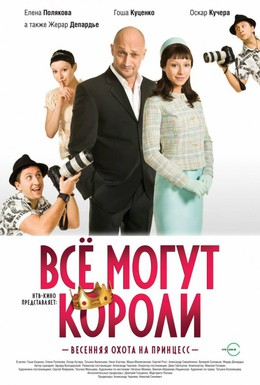 Постер фильма Всё могут короли (2008)