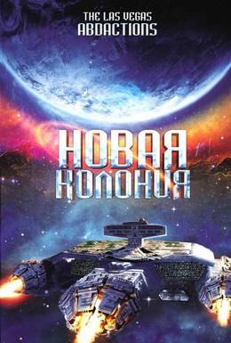 Постер фильма Новая колония (2008)
