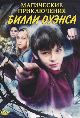 Постер фильма Магические приключения Билли Оуэнса (2008)