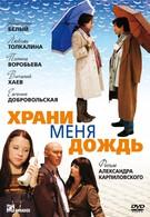Храни меня дождь (2008)