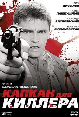 Постер фильма Капкан для киллера (2008)