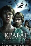 Крабат. Ученик колдуна (2008)