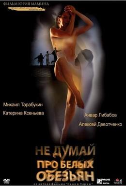 Постер фильма Не думай про белых обезьян (2008)